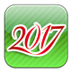 2017 New Year Coupon<br>2017新年优惠卷
