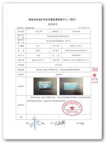 Mask Certificate