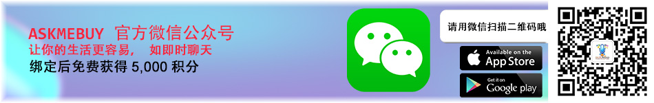 Askmebuy wechat official account